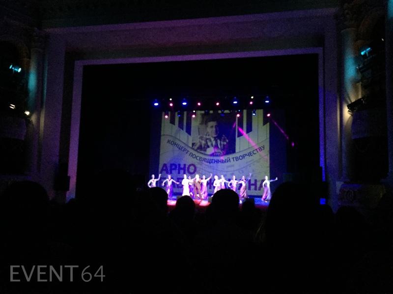 Концерт посвященный творчеству Арно Бабаджаняна